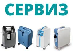 Oxygen Concentrator Service