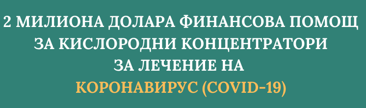 БЦЖ статия новини коронавирус иформационна препратка.