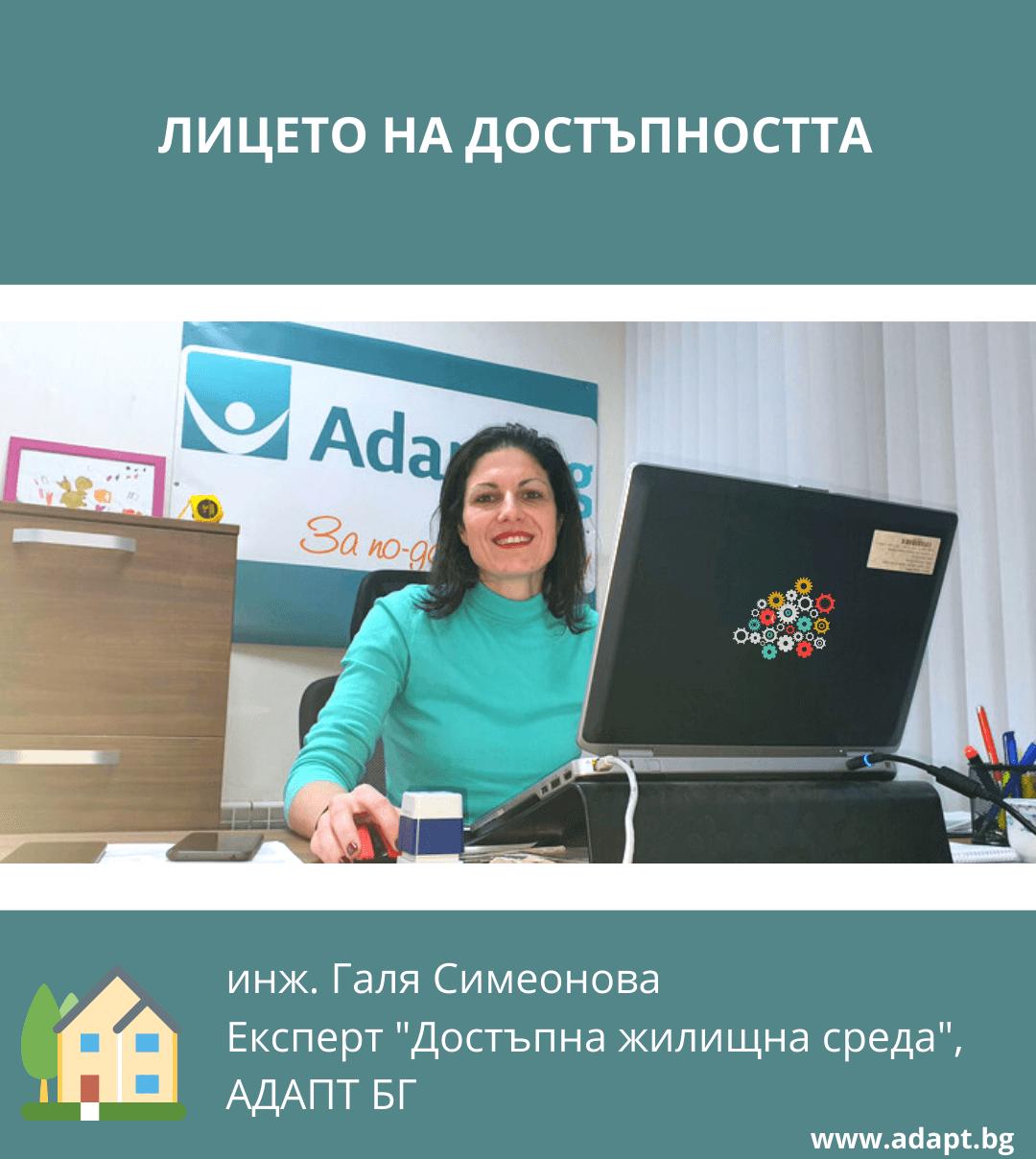 проектант по национална програма достъпна жилищна среда и лична мобилност
