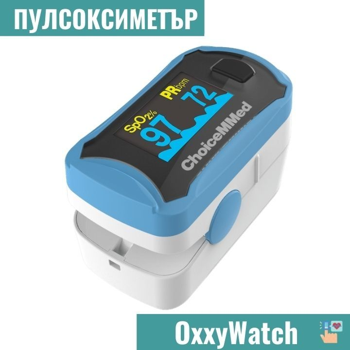 Пулсоксиметър OxyWatch